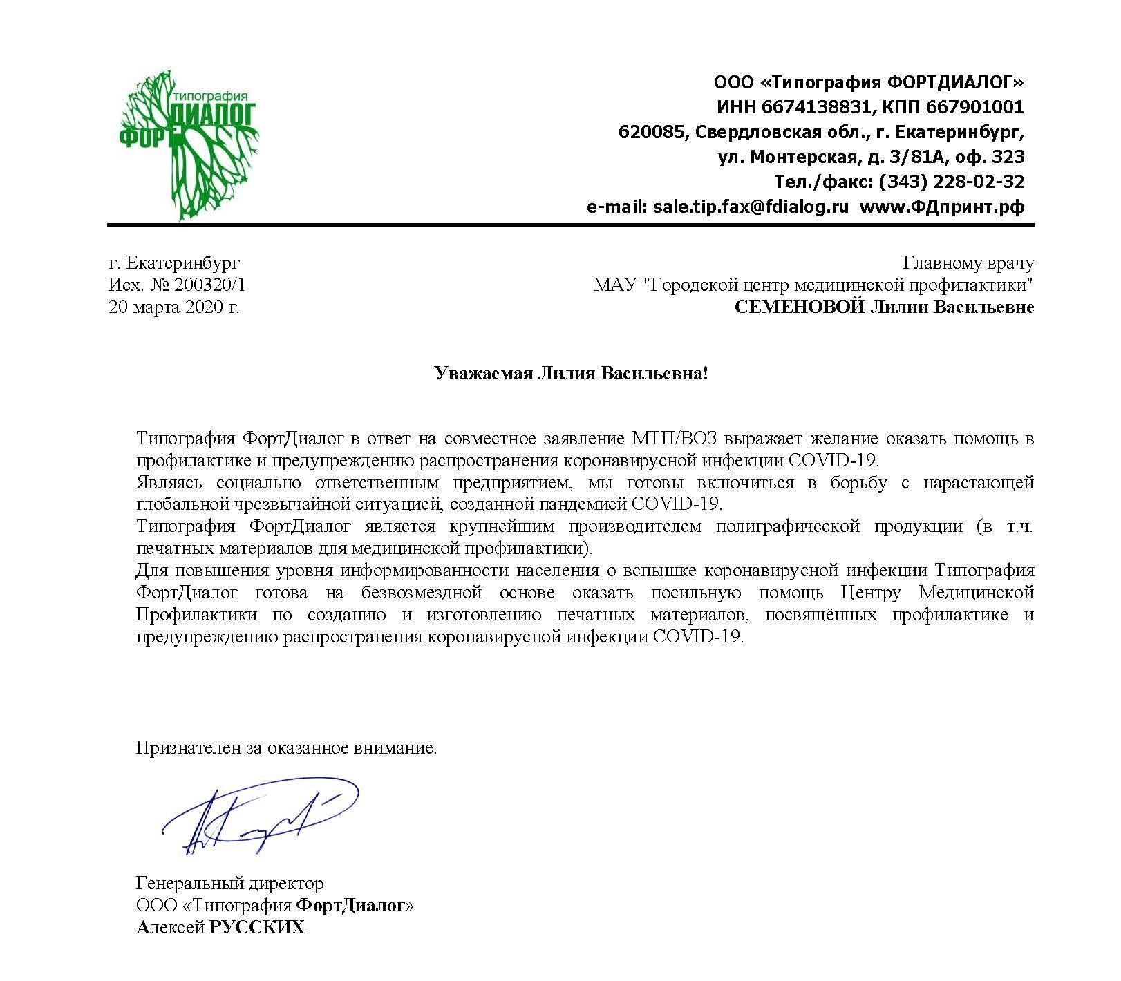 Открытое письмо Типография ФортДиалог в МАУ «Городской центр медицинской профилактики»