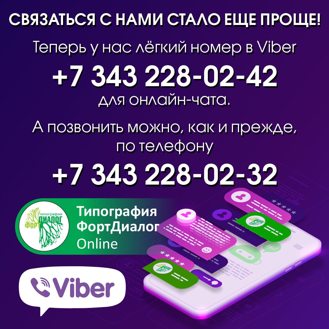 Онлайн-чат в Viber
