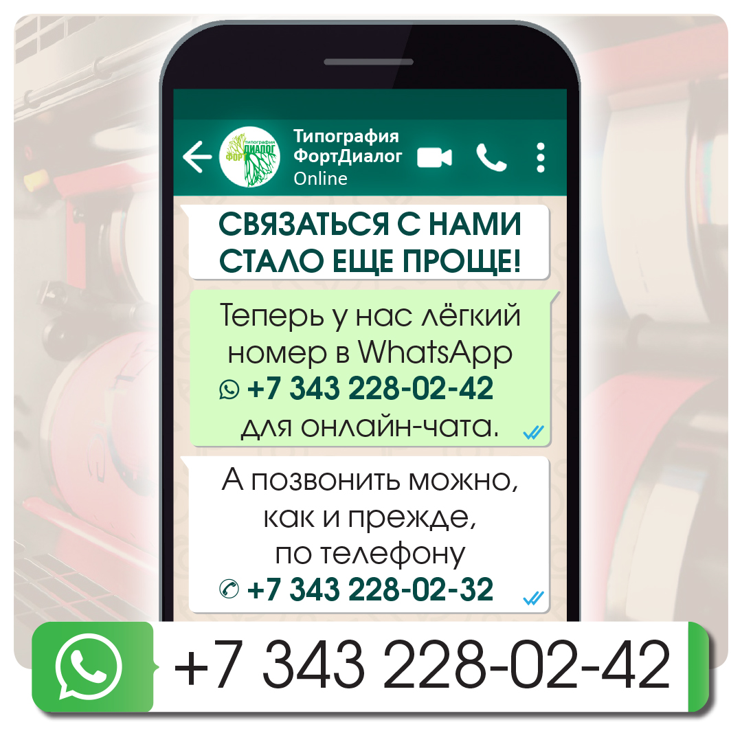Онлайн-чат в WhatsApp